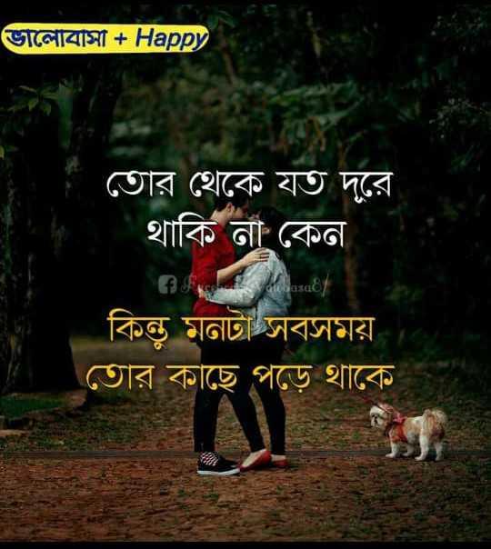 💌প্রেমের কোটস - ভালােবাসা + Happy তাের থেকে যত দূরে থাকি না কেন । f FC dheasa কিন্তু মনটা সবসময় । তাের কাছে পড়ে থাকে - ShareChat