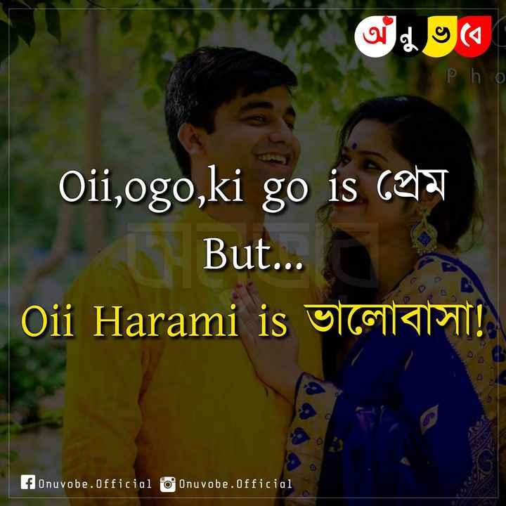 প্রেমের গুঞ্জন❤️ - wa Ph b Oii , ogo , ki go is cela But . . . | Oii Harami is ভালােবাসা ! f Onuvobe . Official Onu vobe . Official - ShareChat