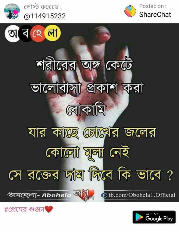 প্রেমের গুঞ্জন❤️ - পােস্ট করেছে : @ 114915232 Posted on : ShareChat ( অব হেলা ) শরীরের অঙ্গ কেটে ভালোবাসা প্রকাশ করা - বােকামি যার কাছে চোখের জলের । | কোনো মূল্য নেই ' সে রক্তের দাম জিবে কি ভাবে ? অবহেলা - abohela © ৫ fb . com / Obohelal . Official # প্রেমের গুঞ্জন GET IT ON Google Play - ShareChat