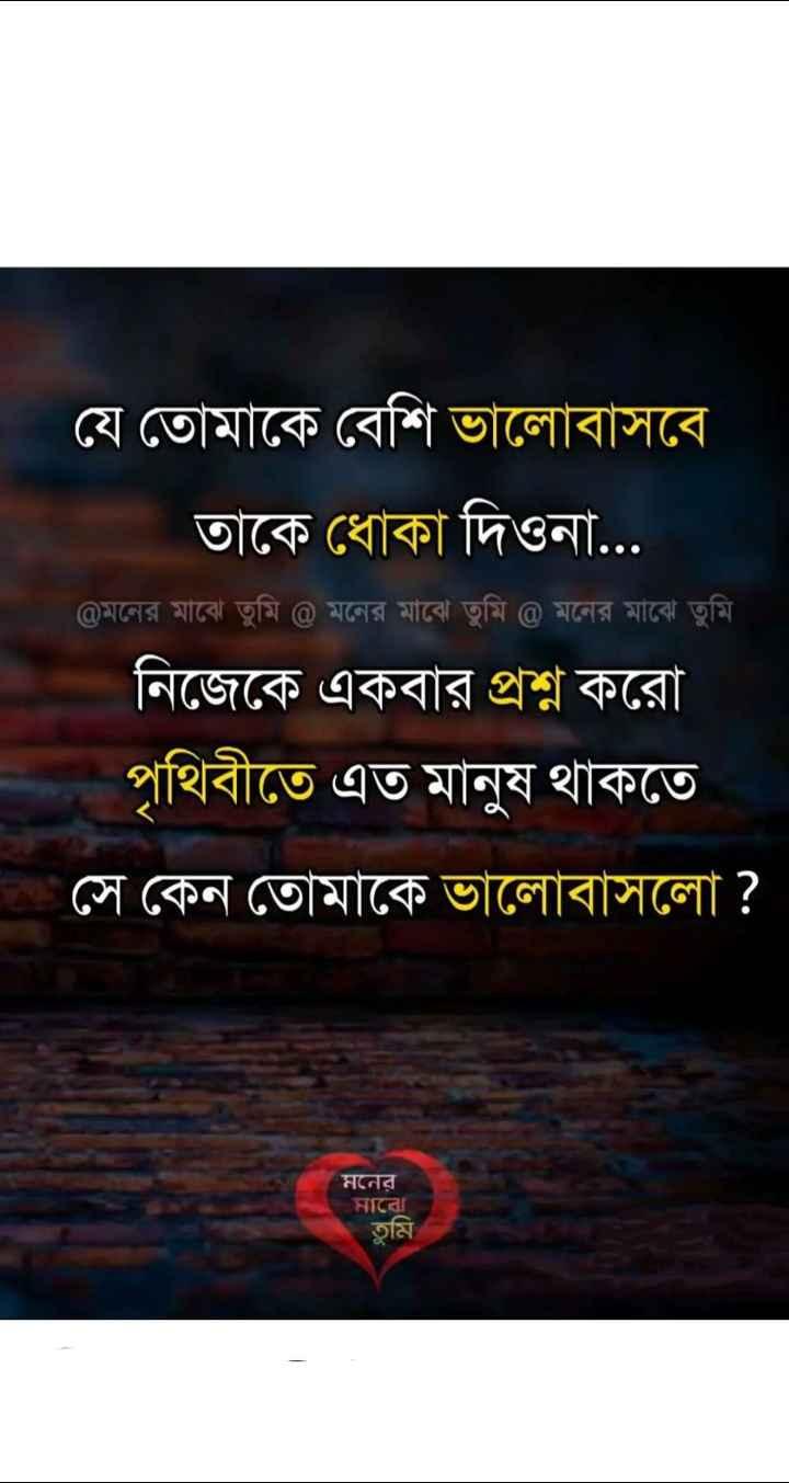 👏প্রেয়ার - যে তােমাকে বেশি ভালােবাসবে তাকে ধােকা দিওনা . . . @ মনের মাঝে তুমি @ মনের মাঝে তুমি @ মনের মাঝে তুমি নিজেকে একবার প্রশ্ন করাে । পৃথিবীতে এত মানুষ থাকতে ' সে কেন তােমাকে ভালােবাসলাে ? মনের মাবে । তুমি । - ShareChat