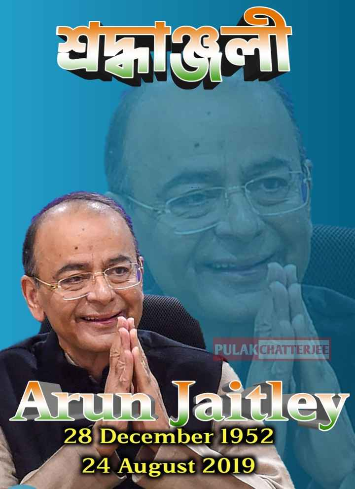 প্রয়াত অরুন জেটলি 🙏 - anemi PULAKCHATTERJEE Arun Jaitley 28 December 1952 24 August 2019 - ShareChat