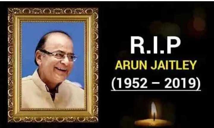 প্রয়াত অরুন জেটলি 🙏 - R . I . P ARUN JAITLEY ( 1952 - 2019 ) - ShareChat
