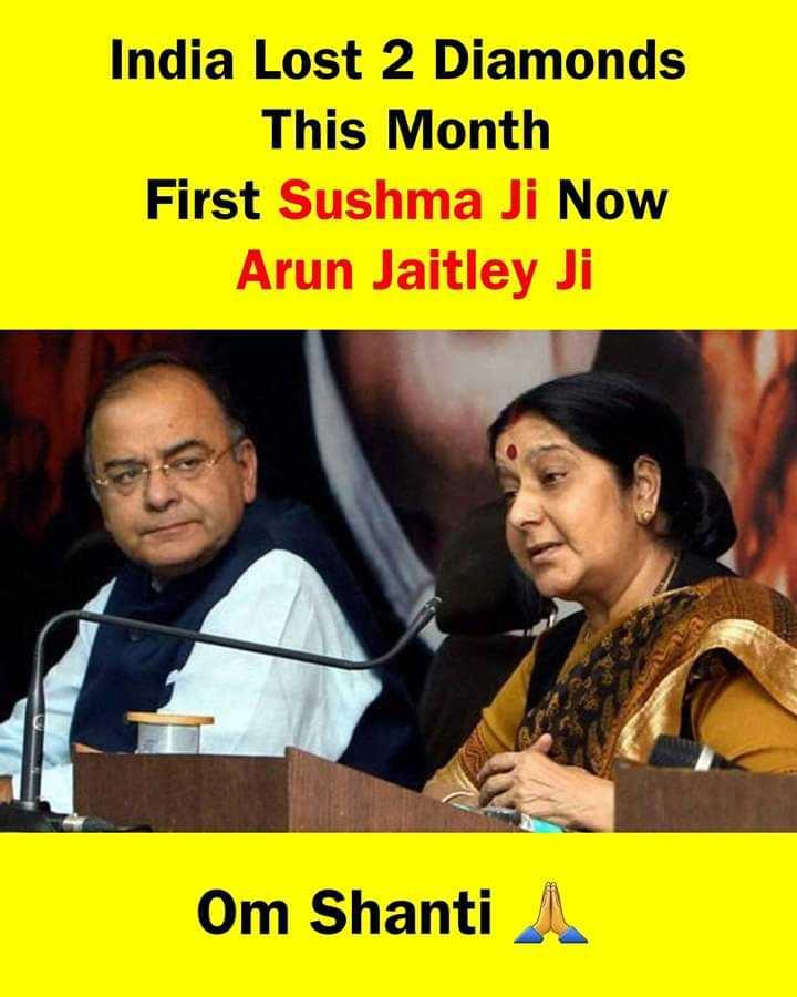 প্রয়াত অরুন জেটলি 🙏 - India Lost 2 Diamonds This Month First Sushma Ji Now Arun Jaitley Ji Om Shanti A - ShareChat