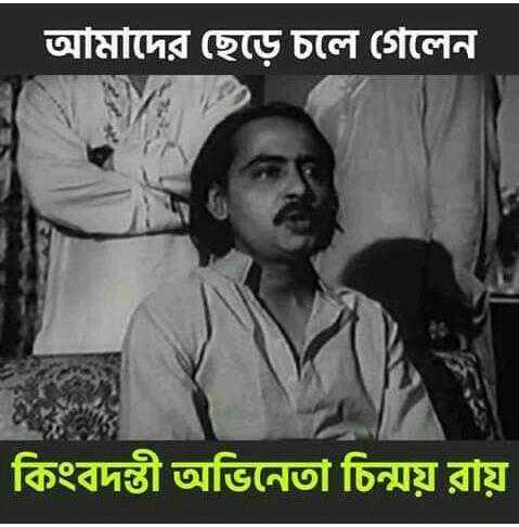 প্রয়াত চিন্ময় রায় - ShareChat