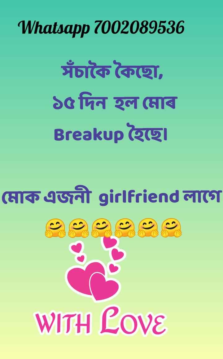💌 প্ৰেমৰ উক্তি - Whatsapp 7002089536 সঁচাকৈ কৈছাে , ১৫দিন হল মােৰ Breakup হৈছে৷ মােক এজনী girlfriend লাগে WITH LOVE - ShareChat