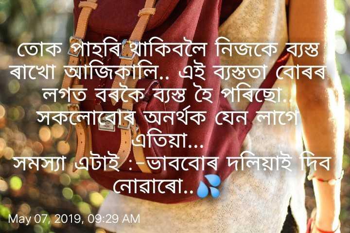 🥰📝 প্ৰেমৰ কবিতা - তােক পাহৰি থাকিবলৈ নিজকে ব্যস্ত । ৰাখাে আজিকালি . . এই ব্যস্ততা বােৰৰ লগত বৰকৈ ব্যস্ত হৈ পৰিছাে , , সকলােবােৰ অনর্থক যেন লাগে | এতিয়া . . . সমস্যা এটাই : - ভাববােৰ দলিয়াই দিব । নােৱাৰাে . . * May 07 , 2019 , 09 : 29 AM - ShareChat