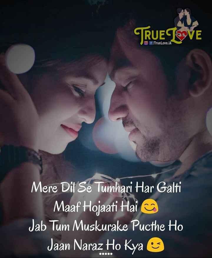🥰📝 প্ৰেমৰ কবিতা - TRUETOVE f TrueLove . iA Mere Dil Se Tumhari Har Galti Maaf Hojaati Hai Jab Tum Muskurake Pucthe Ho Jaan Naraz Ho Kya ☺ - ShareChat