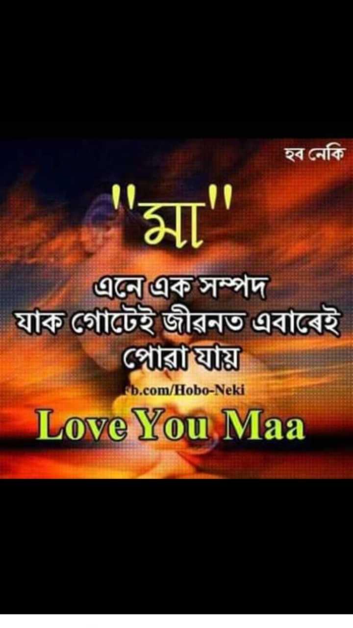 💭 প্ৰেৰণাদায়ক উক্তি - হব নেকি মা এনেএকসম্পদ যাক গােটেই জীৱনত এবাৰেই পােৱাঘায় Fb . com / Hobo - Neki Love You Maa - ShareChat