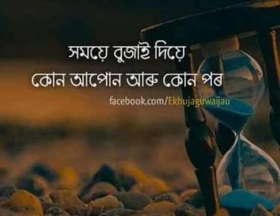 💭 প্ৰেৰণাদায়ক উক্তি - সময়ে বুজাই দিয়ে । কোন আপােন আৰু কোন পৰ facebook . com / Ekhujaguwaijau - ShareChat
