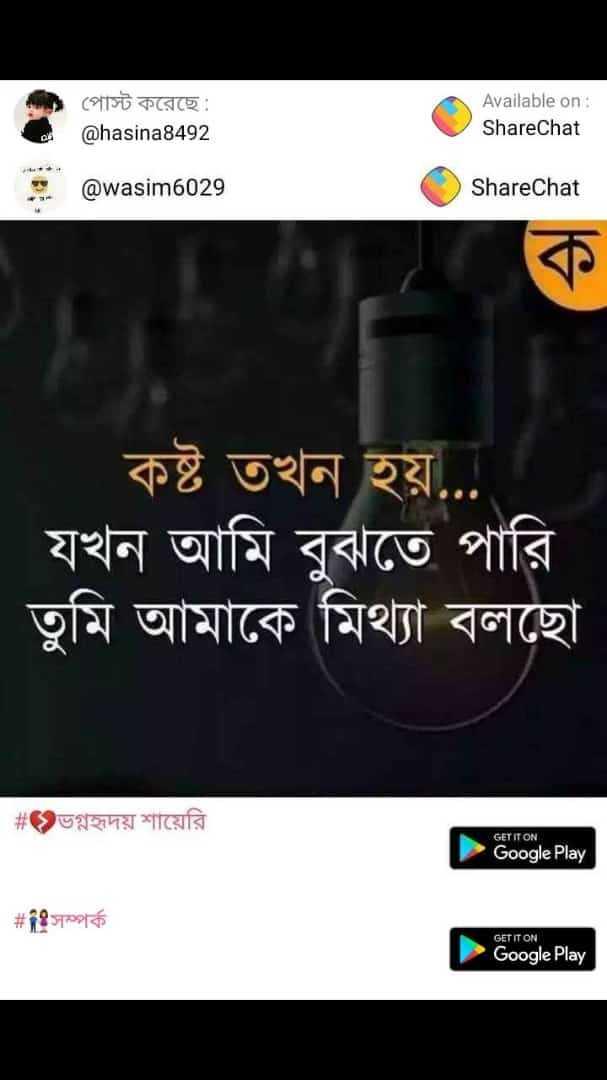 🖼 ফটো  স্টেটাছ - পােস্ট করেছে : @ hasina8492 Available on : ShareChat @ wasim6029 ShareChat কষ্ট তখন হয় . . . ' যখন আমি বুঝতে পারি । ' তুমি আমাকে মিথ্যা বলছাে # ভগ্নহৃদয় শায়েরি GET IT ON Google Play | # সম্পর্ক GET IT ON Google Play - ShareChat