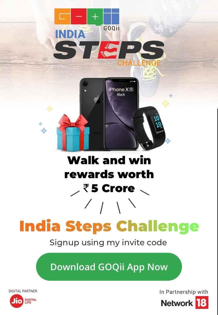 🖼 ফটো  স্টেটাছ - GOQii INDIA STEPS CHALLENGE iPhone XR Black Walk and win rewards worth , 5 Crore rii ! India Steps Challenge Signup using my invite code Download GOQii App Now DIGITAL PARTNER Jio DIGITAL In Partnership with Network 18 - ShareChat