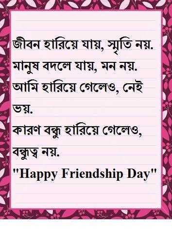 👬 ফ্রেন্ডশিপ ডে কোটস  👬 - WYNVAL জীবন হারিয়ে যায় , স্মৃতি নয় , মানুষ বদলে যায় , মন নয় , আমি হারিয়ে গেলেও , নেই ভয় , > কারণ বন্ধু হারিয়ে গেলেও , বন্ধুত্ব নয় , Happy Friendship Day - ShareChat