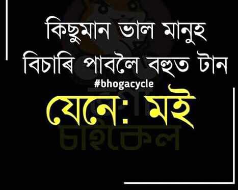 🤪 বদমাচি - কিছুমান ভাল মানুহ বিচাৰি পাবলৈ বহুত টান যেনে : মই # bhogacycle - ShareChat
