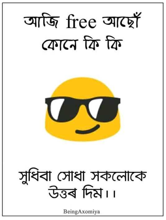 🤪 বদমাচি - আজি free আছোঁ কোনে কি কি সুধিবী সোধা সকলােকে উত্তৰ দিম । । BeingAxomiya - ShareChat