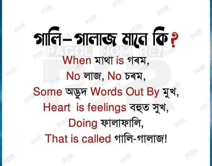 🤪 বদমাচি - PHR PHR PER PHR গালি - গালাজ মানে কি ? PHR PHR When মাথা is গৰম , | No লাজ , No চম , Some অদ্ভুদ Words Out By মুখ , | Heart is feelings বহুত সুখ , | Doing ফালাফালি , That is called গালি - গালাজ ! PER PHR PHR PER CHR PER - ShareChat
