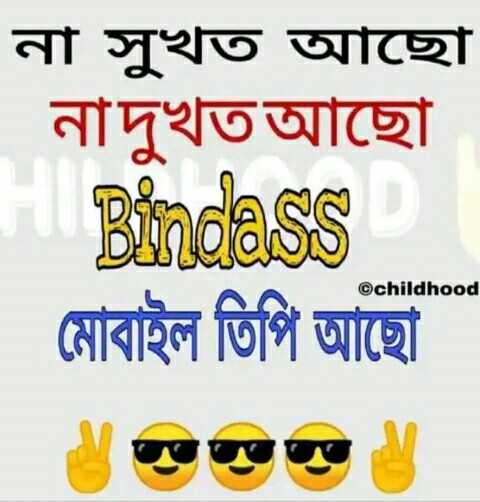 🤪 বদমাচি - সুখত আছাে নাদুখত আছাে Bindass মােবাইল তিপি আছে ©childhood - ShareChat