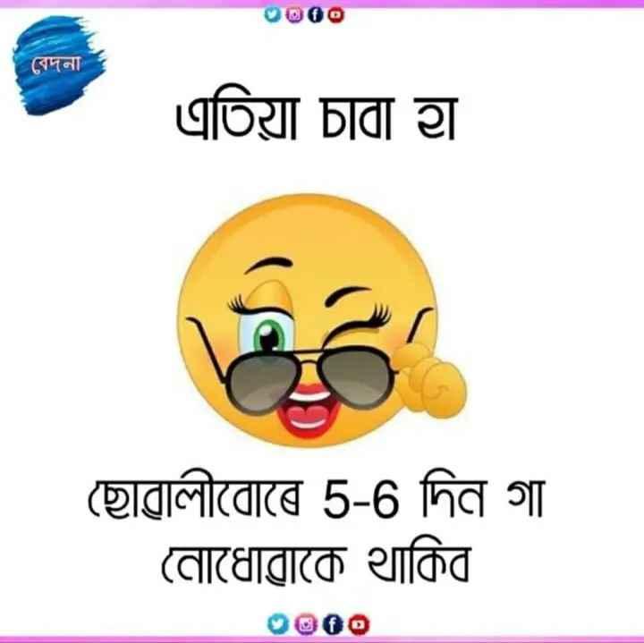 🤪 বদমাচি - বেদনা এতিয়া চাবা তা ( ছাৱালীবােৰে 5 - 6 দিন গা নােধােৱাকে থাকিব - ShareChat
