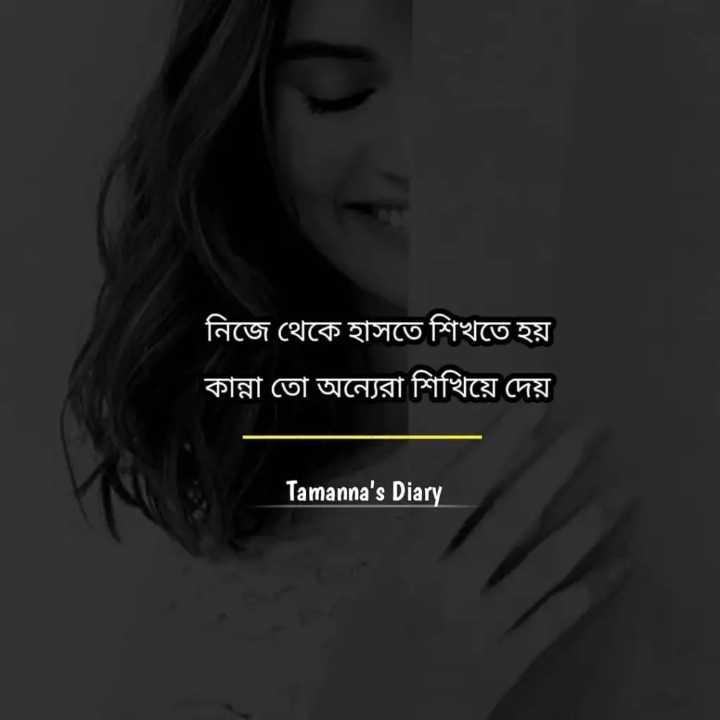 📃বন্ধুত্বের কবিতা - নিজে থেকে হাসতে শিখতে হয় কান্না তাে অন্যেরা শিখিয়ে দেয় । Tamanna ' s Diary - ShareChat