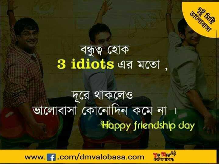 👭 বন্ধুত্বের স্মৃতি  👭 - দুষ্টু মিষ্টি ভালােবাসা । বন্ধুত্ব হােক 3 idiots এর মতাে , দূরে থাকলেও ভালােবাসা কোনােদিন কমে না । Happy friendship day www . f . com / dmvalobasa . com - ShareChat
