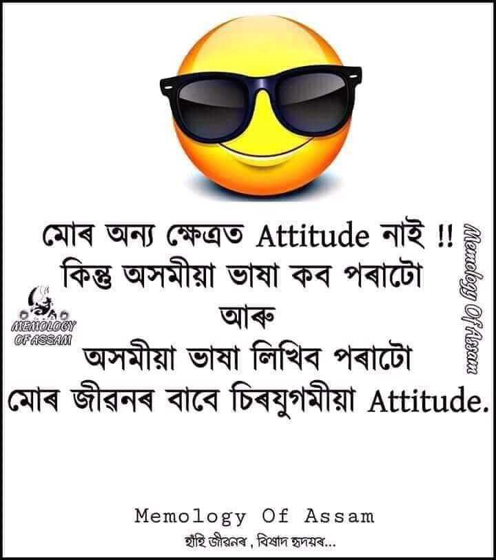 👭বন্ধুত্বৰ উক্তি - মােৰ অন্য ক্ষেত্রত Attitude নাই ! ! . কিন্তু অসমীয়া ভাষা কব পৰাটো । আৰু © অসমীয়া ভাষা লিখিব পৰাটো ফ্লু মােৰ জীৱনৰ বাবে চিৰযুগমীয়া Attitude . Memology Of Adam ০৬ MUEMIOLOGY OFASSAM Memology Of Assam হাঁহি জীৱনৰ , বিষদি হৃদয়ৰ . . . - ShareChat