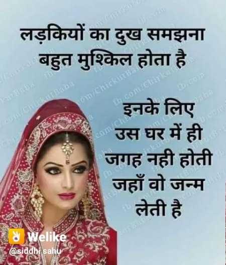 👭বন্ধুত্বৰ উক্তি - लड़कियों का दुख समझना | बहुत मुश्किल होता है । om ChickurBa . fh . com / Chirku Chekuthana a इनके लिए उस घर में ही जगह नही होती जहाँ वो जन्म लेती है । • Welike @ siddhi sahu ( 25 - ShareChat
