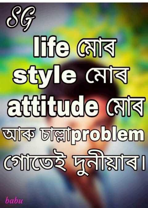 👭বন্ধুত্বৰ উক্তি - SG life CENU style CIRI attitude CHI আৰিত ' চাঙ্কুit ? oblem গোতেই দুনীয়াৰ৷ babu - ShareChat