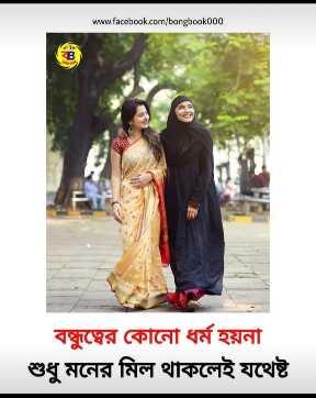 বন্ধুত্ব - www . facebook . com / borgbook000 বন্ধুত্বের কোনাে ধর্ম হয়না শুধু মনের মিল থাকলেই যথেষ্ট - ShareChat