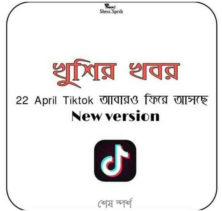 বন্ধ Tiktok - Shess . Sprsh খুশির খবর | 22 April Tiktok আবারও ফিরে আসছে New version শেষ স্পর্শ - ShareChat