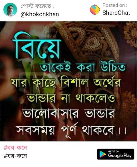 বর-কনে - পােস্ট করেছে : @ khokonkhan Posted on : ShareChat বিয়ে তাকেই করা উচিত যার কাছে বিশাল অর্থের । ভান্ডার না থাকলেও ভালােবাসার ভান্ডার । সবসময় পূর্ণ থাকবে । । । # বর - কনে # বর - কনে GET IT ON Google Play - ShareChat