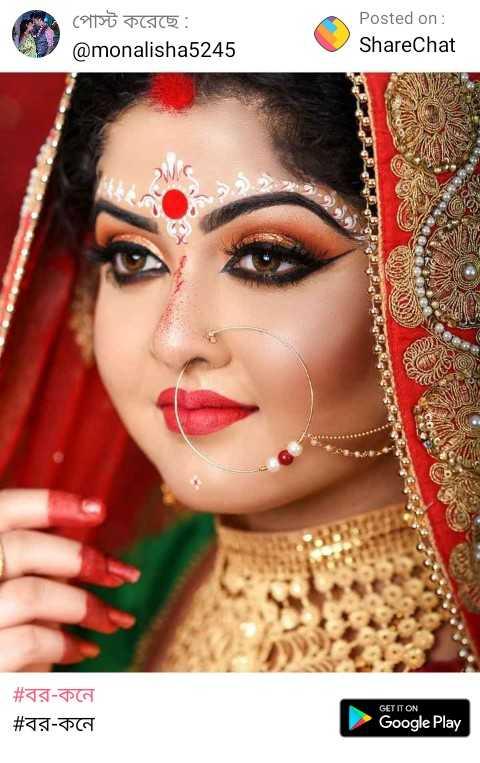 বর-কনে - পােস্ট করেছে : @ monalisha5245 Posted on : ShareChat # বর - কনে # বর - কনে GET IT ON Google Play - ShareChat
