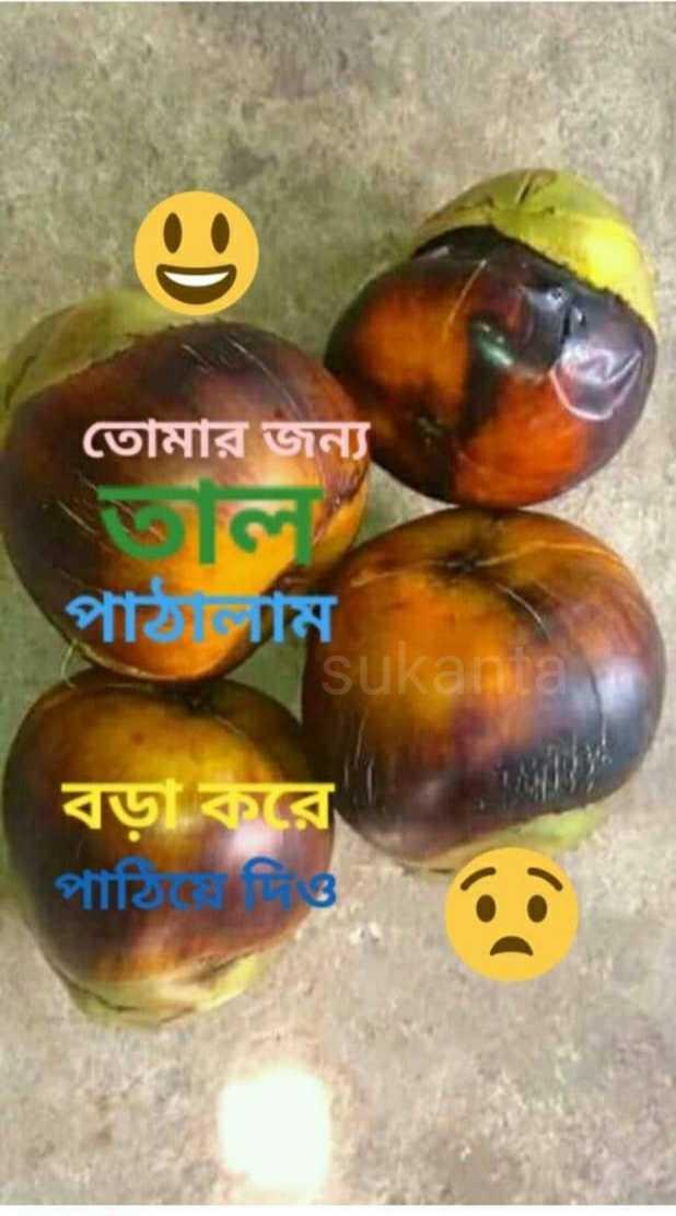 বর্ষার খাওয়া দাওয়া 🍱 - তােমার জন্য পাঠ নাম sukani বড়া করে পাঠি ও - ShareChat