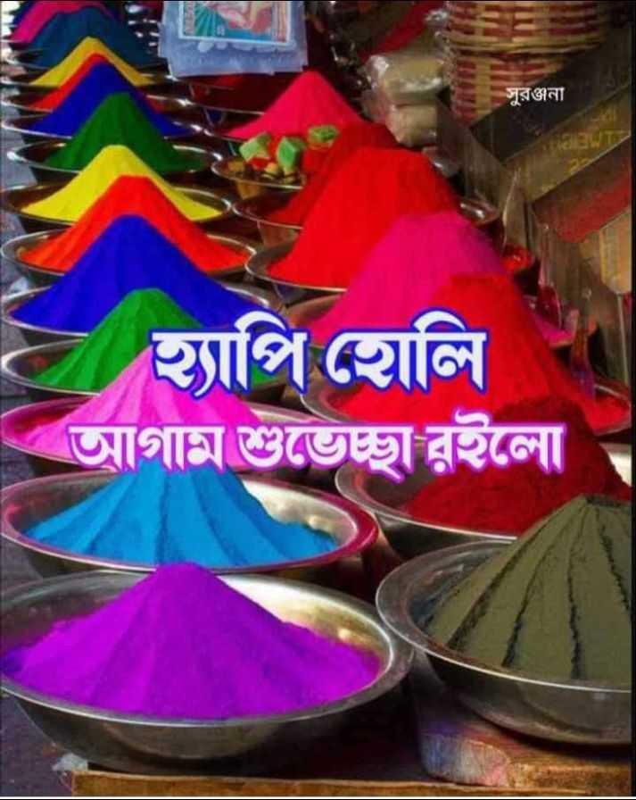 🎊বসন্ত উৎসব♥ - সুরঞ্জনা . হ্যাপি হোলি আগাম শুভেচ্ছা রইলাে - ShareChat