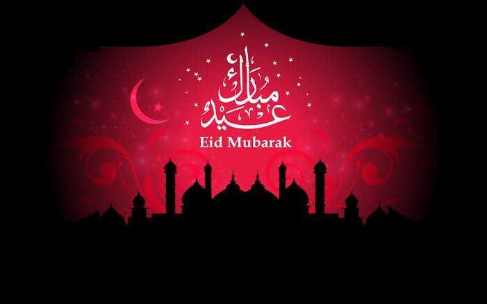 বাংলার বারো মাসের তেরো পার্বন - Eid Mubarak - ShareChat