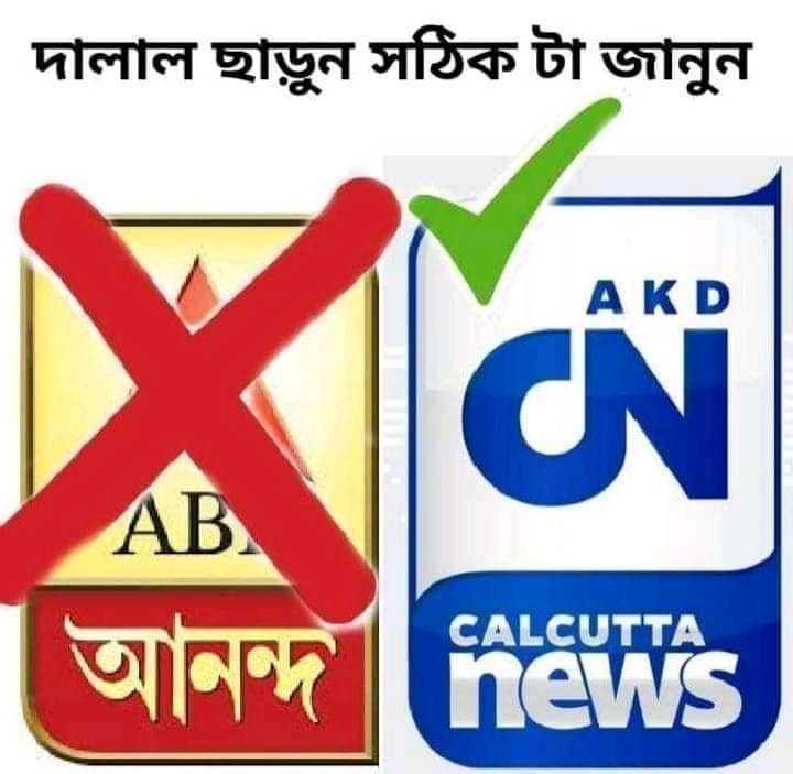 বাংলার রাজনীতি - দালাল ছাড়ুন সঠিক টা জানুন । KD AB CALCUTTA আন news - ShareChat