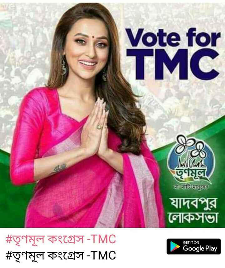 বাংলার রাজনীতি - Vote for TMC তৃণমূল যষটি মানুষে যাদবপুর লােকসভা GET IT ON # তৃণমূল কংগ্রেস - TMC | # তৃণমূল কংগ্রেস - TMC Google Play - ShareChat