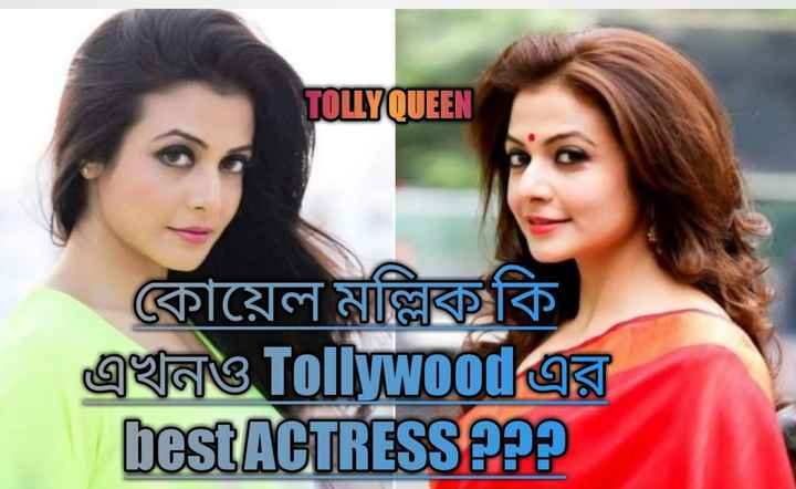 🎥 বাংলা সিনেমা - TOLLY QUEEN কোয়েল মল্লিক orge Tollywoodt best ACTRESS ? ? ? - ShareChat