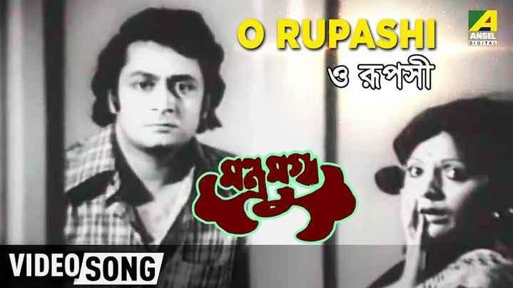 🎥 বাংলা সিনেমা - ANGEL OTGITAL O RUPASHI A ও পঙ্গী VIDEO SONG - ShareChat