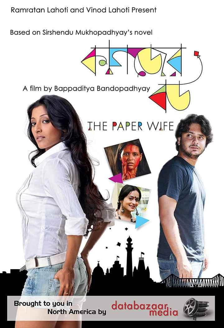 🎥 বাংলা সিনেমা - Ramratan Lahoti and Vinod Lahoti Present Based on Sirshendu Mukhopadhyay ' s novel A film by Bappaditya Bandopadhyay THE PAPER WIFE Brought to you in one tworth America by databazaedia - ShareChat