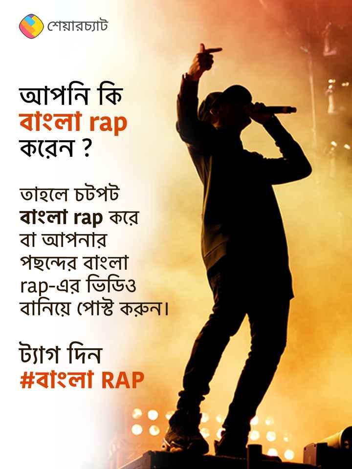 বাংলা RAP - শেয়ারচ্যাট আপনি কি atocit rap করেন ? তাহলে চটপট বাংলা rap করে বা আপনার পছন্দের বাংলা rap - এর ভিডিও বানিয়ে পােস্ট করুন । ট্যাগ দিন বাংলা RAP - ShareChat