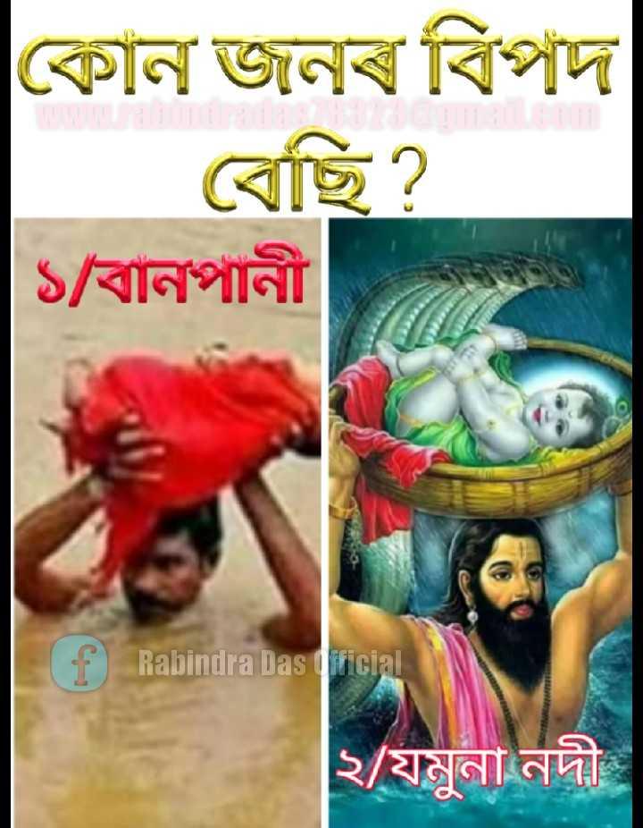 বানপানী - কোন জনৰ বিপদ বেছি ? ১ / বানপানী ( of Rabindra Das official ২ / যমুনা নদী - ShareChat