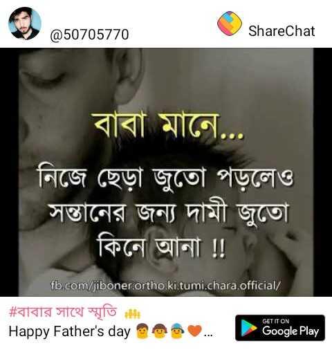 বাবার অবদান  👨👩👧 - ShareChat