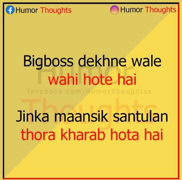 📺বিগ বছ - Humor Thoughts Humor Thoughts Bigboss dekhne wale wahi hote hai facebook . com \ HumorThoughts Jinka maansik santulan thora kharab hota hai - ShareChat
