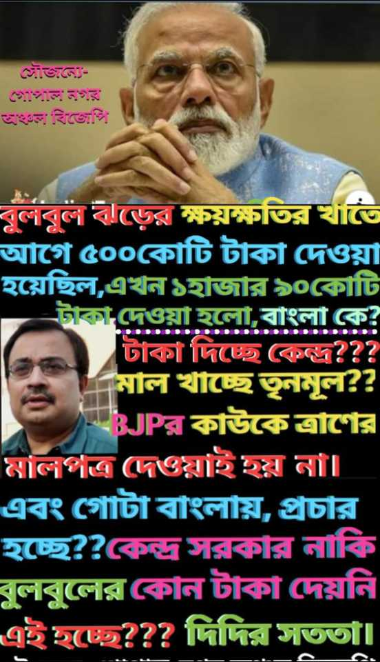 বিজেপি - BJP - ShareChat