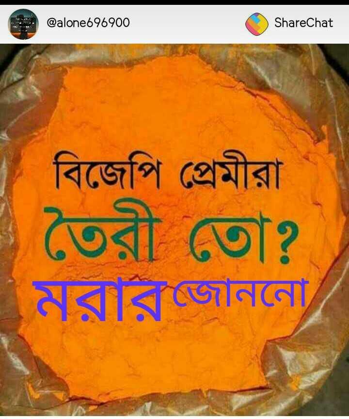বিজেপি - BJP - এ @ alone6969০০ ShareChat বিজেপি প্রেমীরা । = তৈরী তাে ? ( মর জাননাে - ShareChat