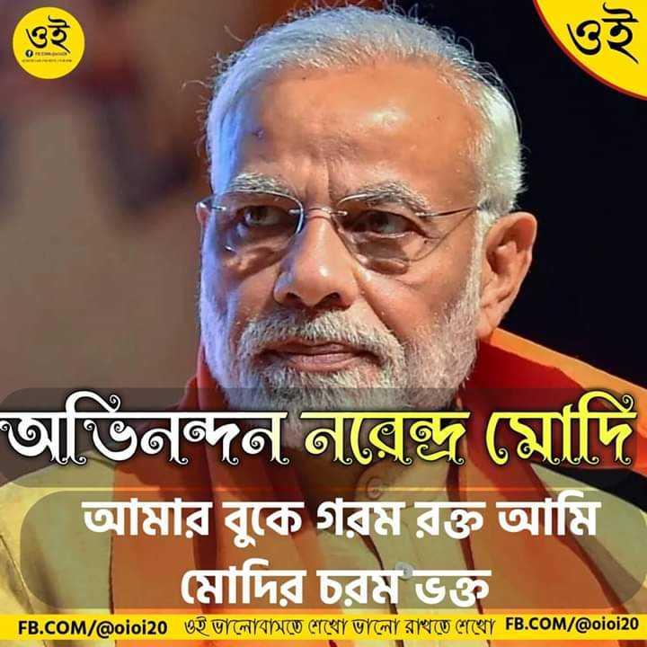 বিজেপি - BJP - অভিনন্দন নরেন্দ্র মােদি আমার বুকে গরম রক্ত আমি | মােদির চরম ভক্ত FB . COM / @ ojoi20 ওই ভালােবাসতে শেখাে ভালাে রাখতে শেখাে FB . COM / @ oioi20 . - ShareChat