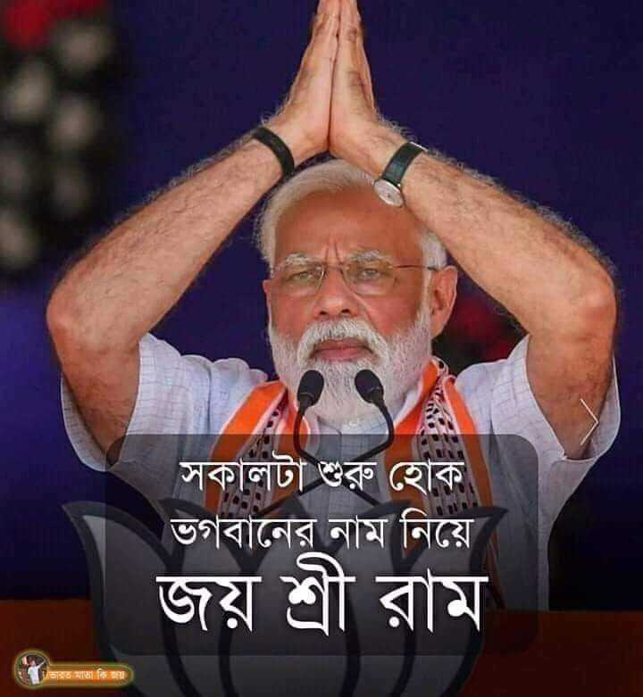 বিজেপি - BJP - সকালটা শুরু হােক ভগবানের নাম নিয়ে । জয় শ্রী রাম | রত মাতা কি আর - ShareChat