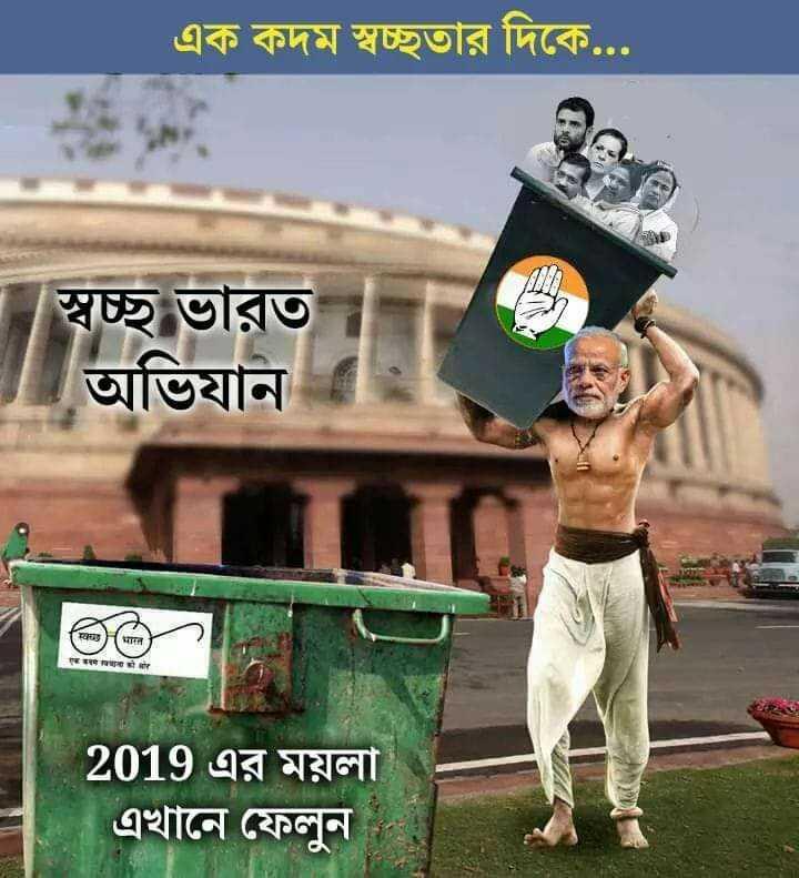 বিজেপি - BJP - ' এক কদম স্বচ্ছতার দিকে . . . স্বচ্ছ ভারত অভিযান তে অবকা হক 2019 এর ময়লা এখানে ফেলুন - ShareChat