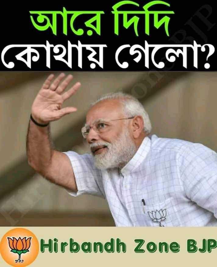 বিজেপি - BJP - আরে দিদি কোথায় গেলাে ? WH Hirbandh Zone BJP - ShareChat