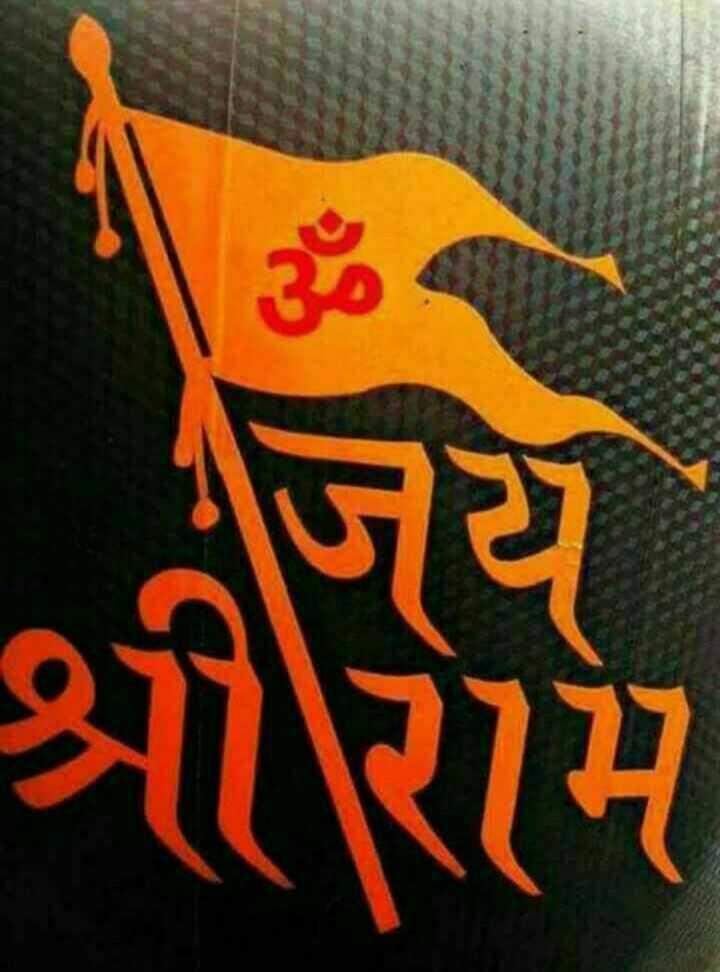 বিজেপি - BJP - राम - ShareChat