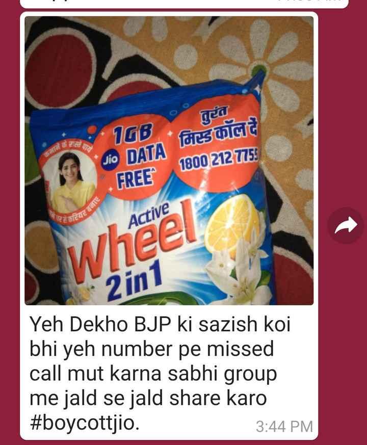 বিজেপি - BJP - : 1GB Fore s WICI अस्तपाय gea Jio DATA TESTIGI 1800 212 775 : FREE כפפוה करियर Active Yeh Dekho BJP ki sazish koi bhi yeh number pe missed call karna sabhi group me jald se jald share karo # boycottjio . 3 : 44 PM - ShareChat
